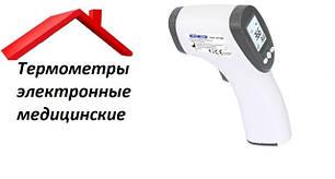 Термометры электронные медицинские