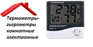 Термометры-гигрометры комнатные электронные