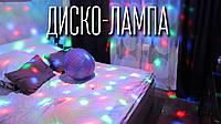 Диско лампа LASER LW LH01 цветомузыкальный светодиодный RGB диско шар, фото 1