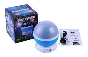 Вращающийся ночник проектор звездного неба Star Master