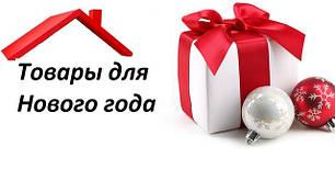 Товары для Нового года