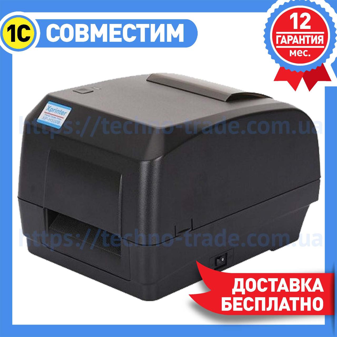 Термотрансферный принтер Xprinter XP-H500B принтер для этикеток штрих-кодов
