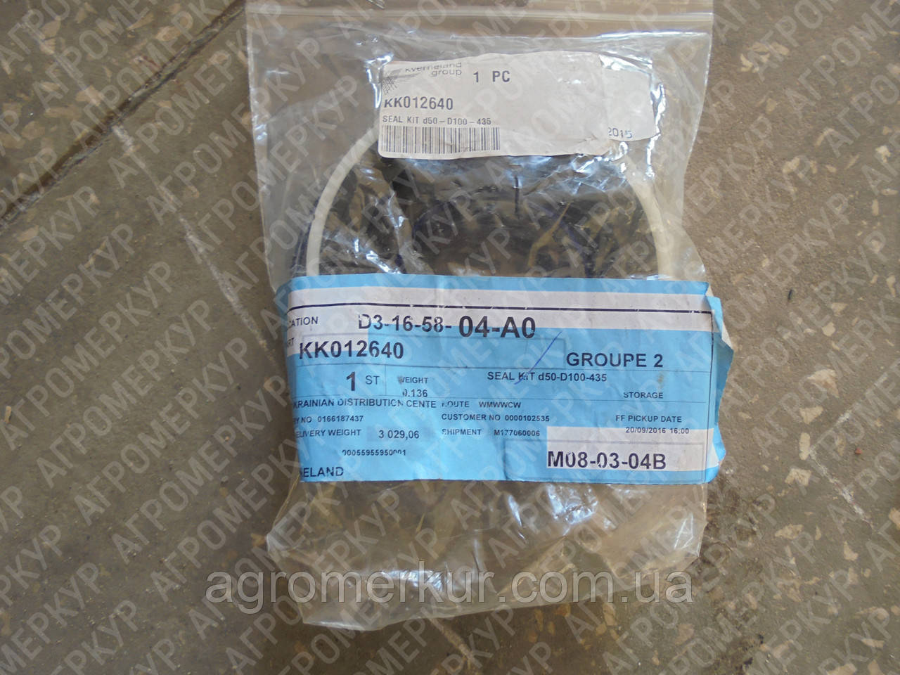 Рем. комплект циліндра гідравлічного  d50-D100-435 KK012640 Kverneland