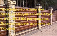 Распродажа металлосайдинга от 90 грн м2.  под дерево