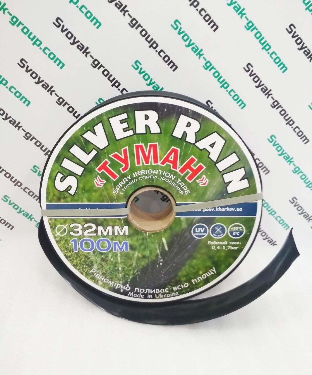"""Полив туман """"Silver rain"""" 32 мм. (Украина) - 100 м."""