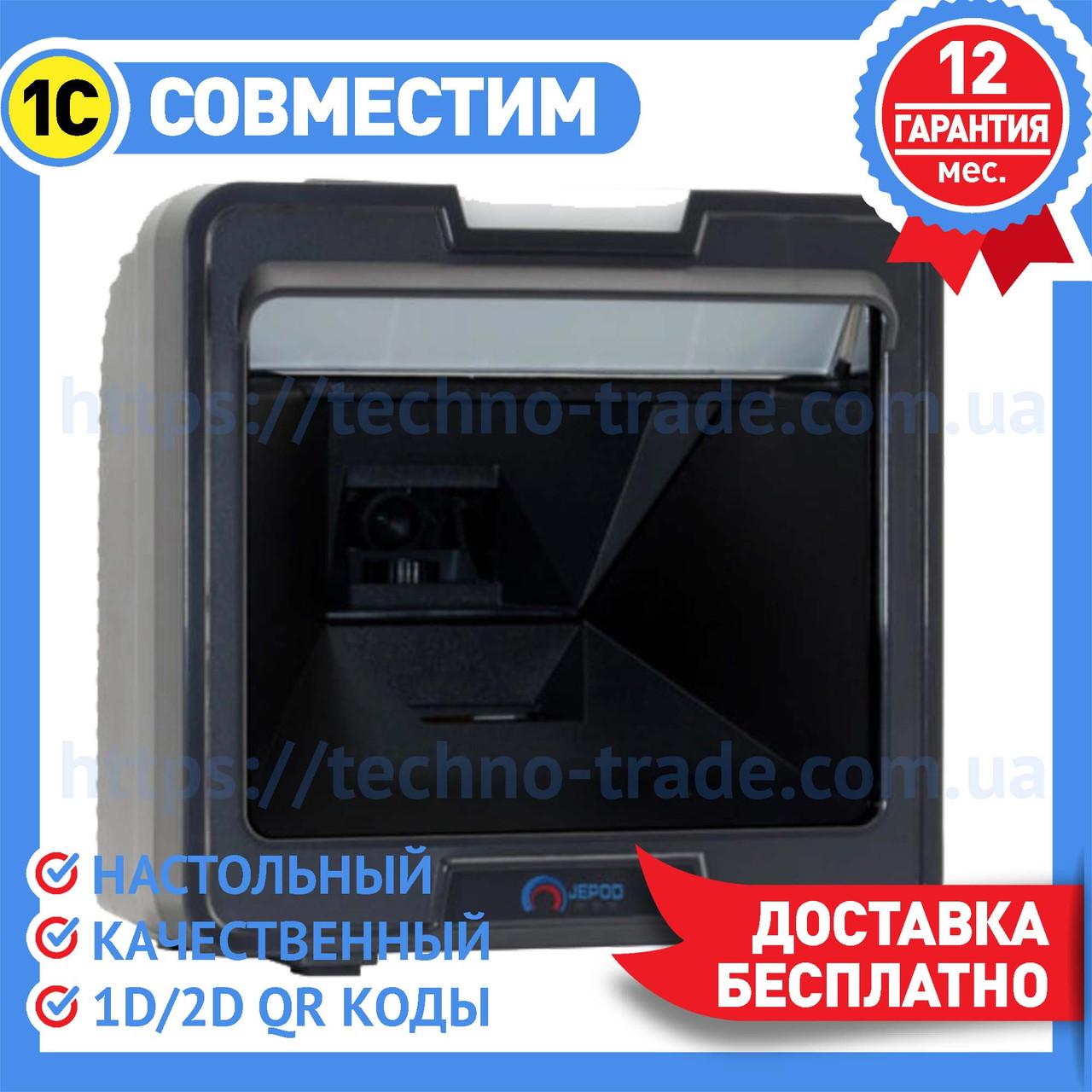 Настольный сканер штрих-кода JP OM-8 1D/2D для магазина/супермаркета всенаправленный