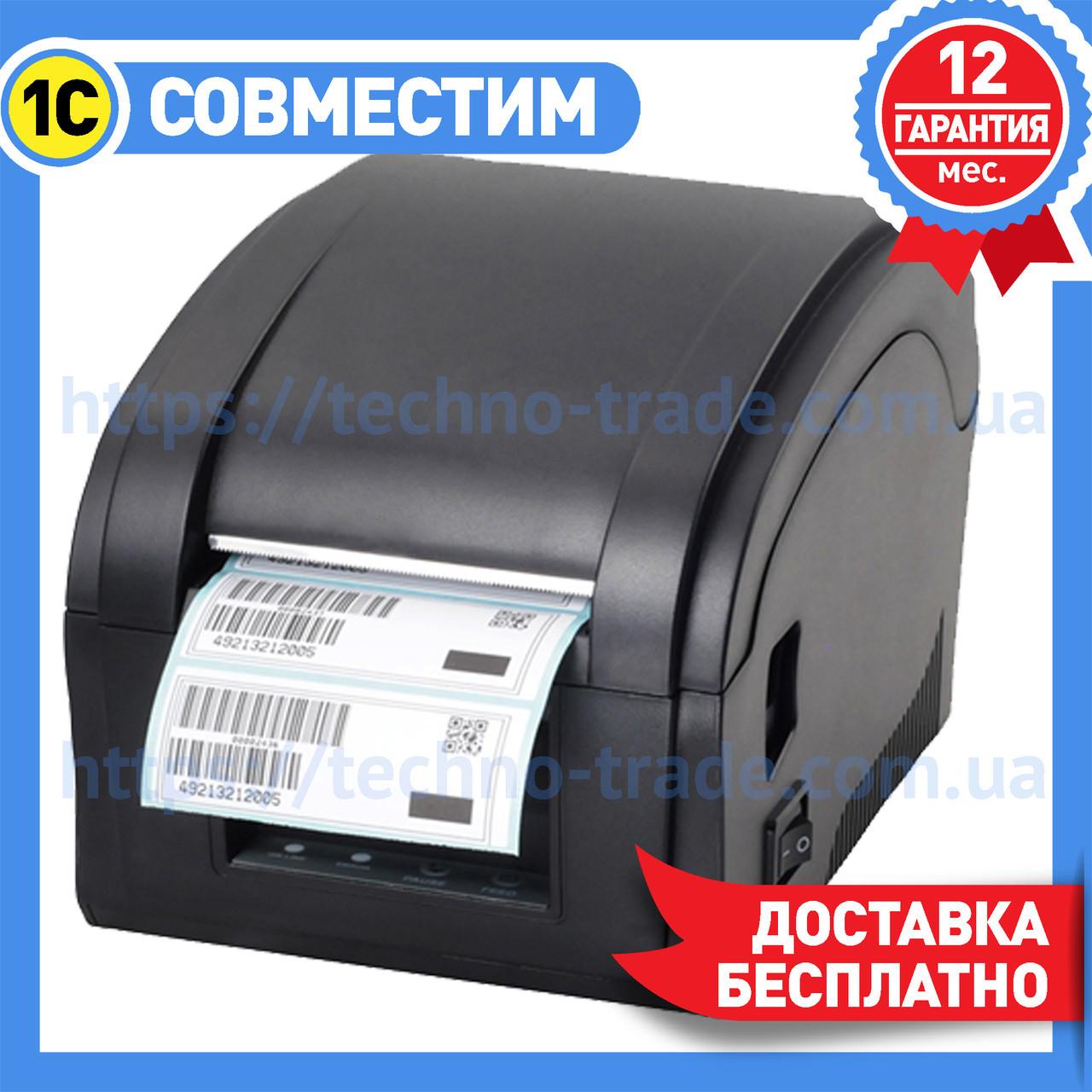 ✅Принтер для печати этикеток и чеков 2 в 1 Xprinter XP-360B штрих кодов и ценников