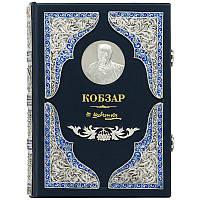 Подарочная книга «Кобзарь» кожанный переплет, серебрение, скань