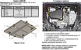 Защита картера двигателя и кпп Range Rover Evoque 2011-, фото 4