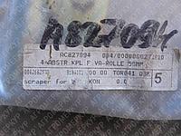 Скребок колеса AC827094 Kverneland
