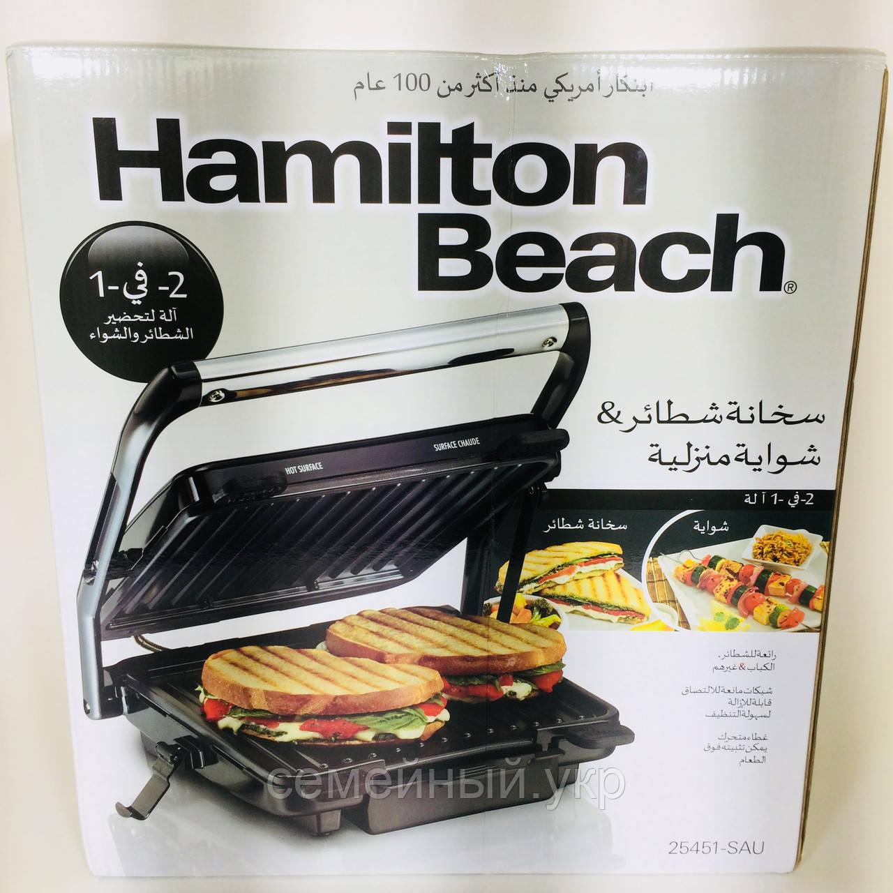 Электрический гриль (2 в 1) Hamilton Beach 25451-SAU (барбекю-электрогриль)