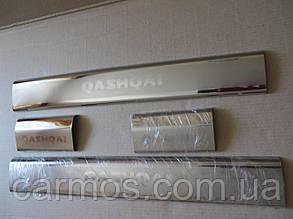Накладки на пороги (на пластик) Nissan Qashqai (ниссан кашкай), нерж.