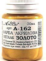 Краска акриловая А-162 металлик золото 20мл Атлас
