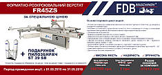 Форматно-раскроечный станок FDB Maschinen FR45ZS