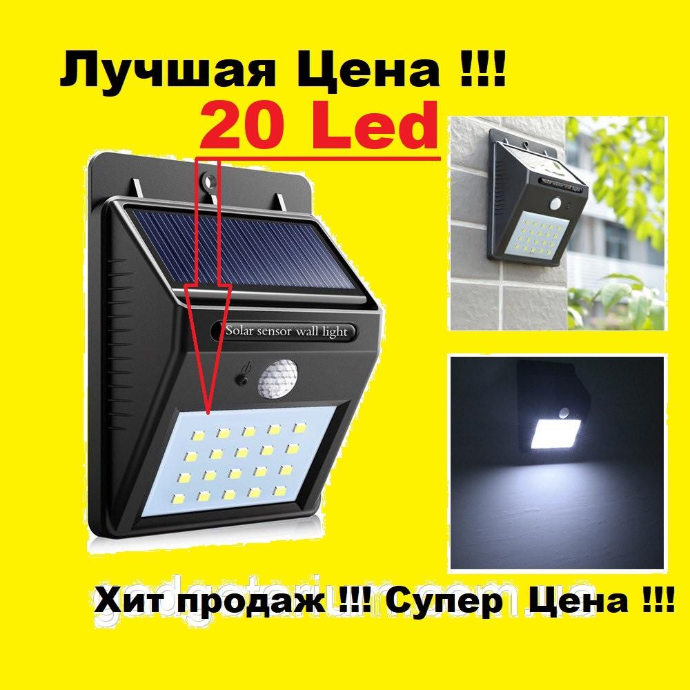 Светильник на солнечной батарее 20 Led с датчиком движения