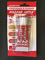 Жидкая латка ПВХ 20г Liquid PVA (белая) 20g