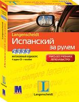 """""""Испанский за рулем"""". Комплект: книга с 4-мя аудио-CD в коробке"""