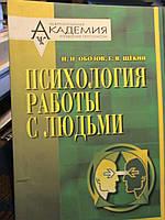 Психология работы с людьми. Обозов. К., 1999.