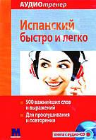 Аудио тренер Испанский быстро и легко - книга+ аудио-СD компл