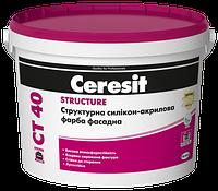 Структурна фасадна акрилова фарба Ceresit СТ-40 STRUCTURE (10л/15кг)