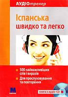 Аудіотренер. «Іспанська швидко та легко» - книга+ аудіо-СD компл