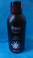 Жидкость для снятия гель-лака  Enjoy 150 мл
