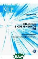 Ковалев Сергей Введение в современное НЛП. Психотерапия личностной эффективности