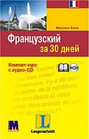 """Французский за 30 дней"" Михелине Функе. Компакт-курс с аудио-CD"