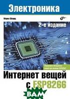 Шварц М. Интернет вещей с ESP8266