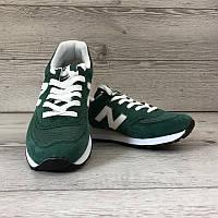 Мужские кроссовки(кросы) New Balance 574 Classic, NB. Расспродажа!Количество ограничено