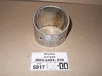 Втулка шатуна ЯМЗ-8401, ЯМЗ-850; каталожный № 8401.1004052-01