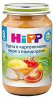 Хипп (Hipp) цыпленок в картофельном пюре с помидорами (от 8 месяцев), 220г