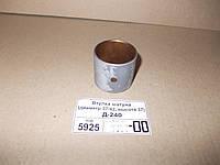 Втулка шатуна Д-240-260 (номинальный размер); каталожный № 240-1004115