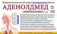 """35 мл. Лечение ангины, аденоидов, мононуклеоза. Натуральное лечебное средство """"Adenolmed"""""""