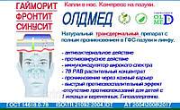 35 мл. Лечение гайморита и фронтита. Натуральное лечебное средство для детей и взрослых.