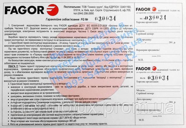 Гарантийный талон бойлера Fagor CB-100i