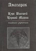 Курс вищої чорної магії. Таємна рукопис. Амазарак, фото 1