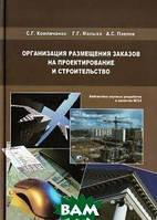 С. Г. Комличенко, Г. Г. Малыха, А. С. Павлов Организация размещения заказов на проектирование и строительство