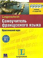Самоучитель французского языка. Комплект: книга с 4-мя аудио-CD в коробке комплект