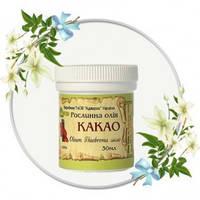 Какао масло натуральное растительное (30мл.,Украина)