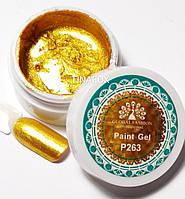 Гель-краска золотая для дизайна ногтей Global Fashion, № P263
