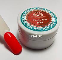 Гель-краска ярко-красная для дизайна ногтей Global Fashion, № P14