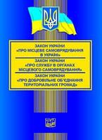 """Закон України """"Про місцеве самоврядування в Україні""""."""