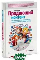Ли Одден Продающий контент. Как связать контент-маркетинг, SEO и социальные сети в единую систему