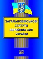 Загальновійськові статути збройних сил України