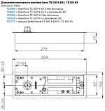 Доводчик напольный Geze TS 500 N EN 3 с фиксацией (в комплекте с крышкой), фото 6