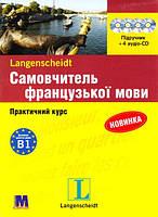 Самовчитель французької мови. Комплект: книга з 4-ма аудіо-CD в коробці комплект