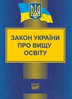 Закон України Про вищу освіту