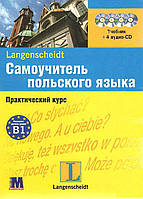 Самоучитель польского языка. Комплект: книга с 4-мя аудио-CD в коробке комплект