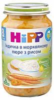 Хипп (Hipp) индейка в морковном пюре с рисом (от 8 месяцев), 220г